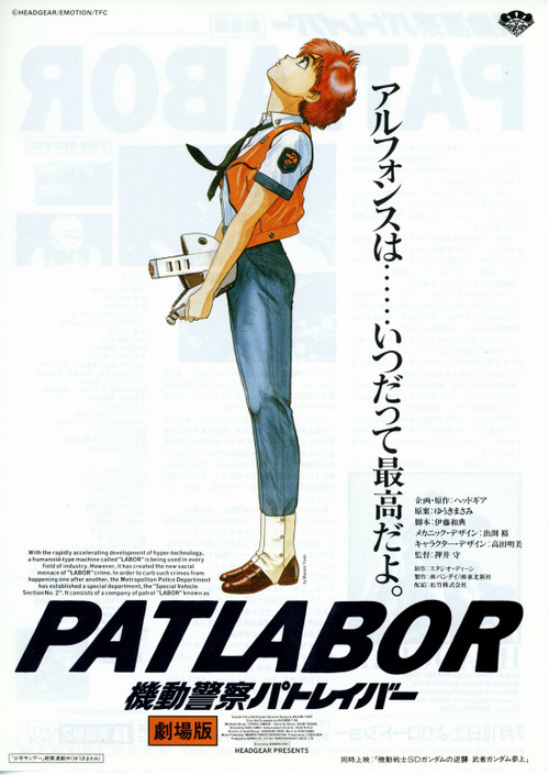 patlabor-the-movie