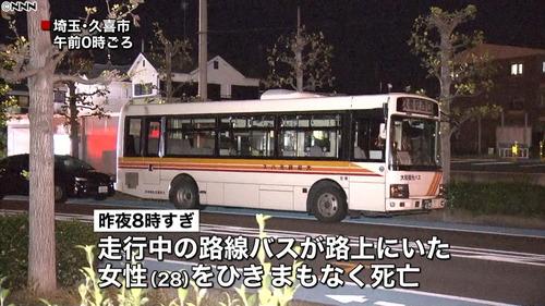 【埼玉】路線バスにひかれ28歳女性死亡 久喜市