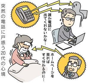 「電話が怖い」若者たちが急増 「電話よりもメール」のせいで仕事に支障も