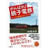 がんばれ銚子電鉄