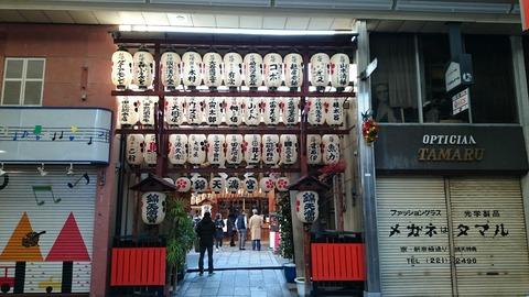 錦天満宮 入口 京都