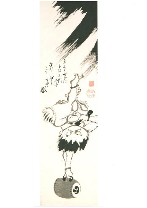 伊藤若冲 雷神図 千葉市美術館 グッズ ポストカード