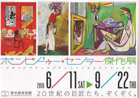 ポンピドゥーセンター傑作展 東京都美術館 チラシ