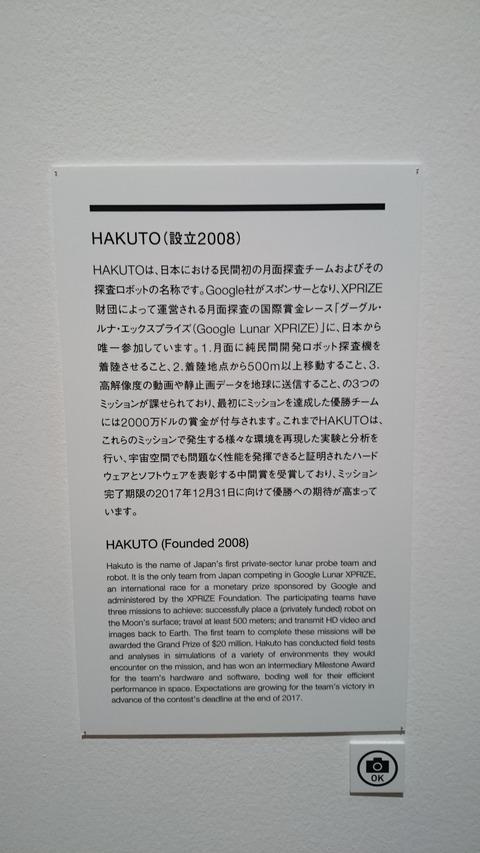 森美術館 宇宙と芸術展 HAKUTO 解説
