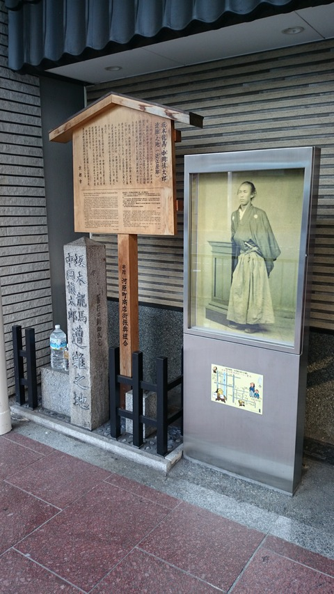 坂本龍馬 中岡慎太郎 遭難 近江屋 跡02