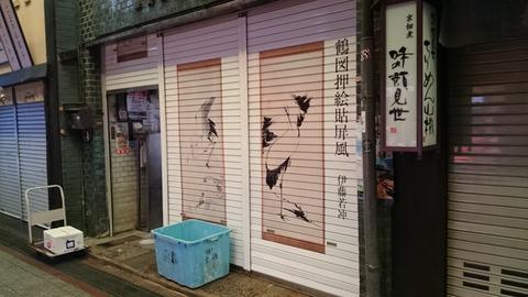 錦市場 若冲 シャッター 商店 生誕300年 10