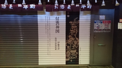 錦市場 若冲 シャッター 商店 生誕300年 19