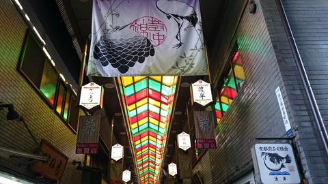 錦市場 若冲 旗 アーケード 生誕300年 03