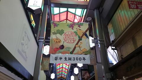 錦市場 若冲 旗 アーケード 生誕300年 08