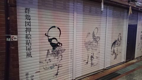 錦市場 若冲 シャッター 商店 生誕300年 17