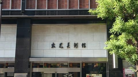 出光美術館 入口 美の祝典 江戸絵画の華やぎ 開館50周年記念