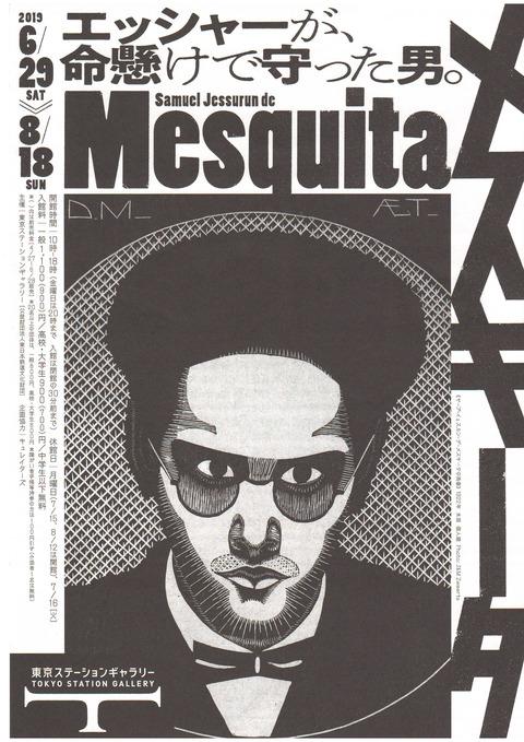 メスキータ展チラシ01