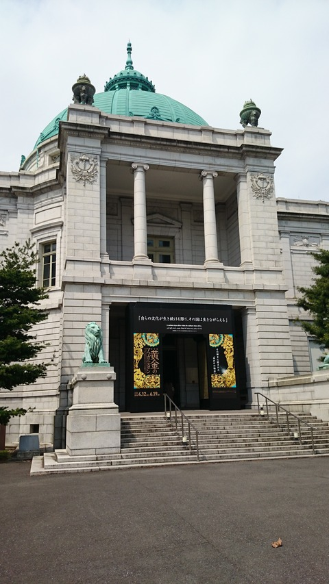 黄金のアフガニスタン展 東京国立博物館 表慶館 外観