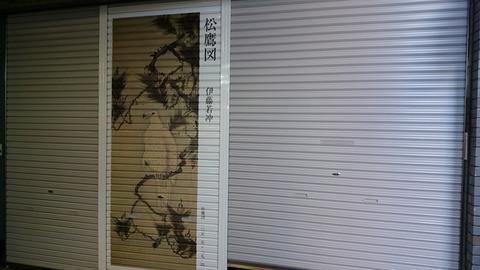 錦市場 若冲 シャッター 商店 生誕300年 11