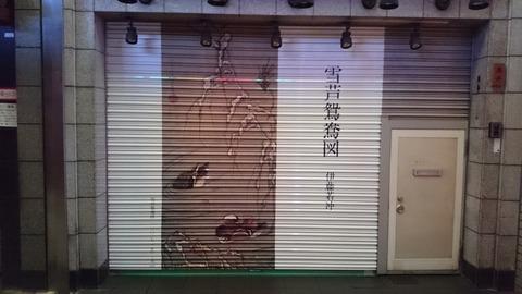 錦市場 若冲 シャッター 商店 生誕300年 18
