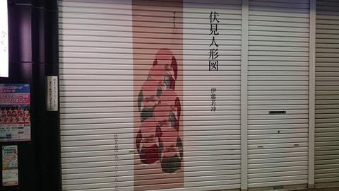 錦市場 若冲 シャッター 商店 生誕300年 07