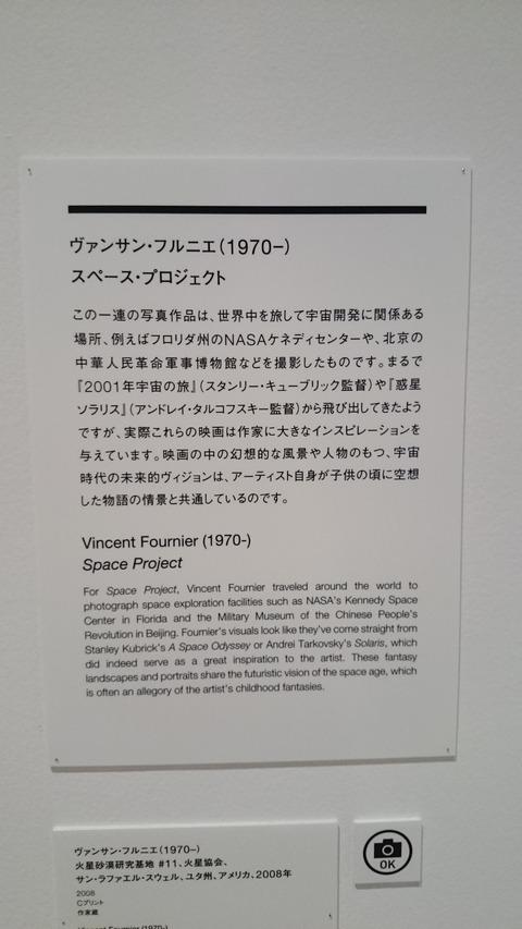 宇宙と芸術展 ヴァンサン・フルニエ スペース・プロジェクト 解説