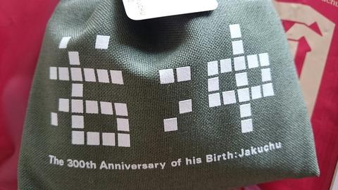 生誕300年記念 若冲展 グッズ ナノブロック 巾着 ロゴ