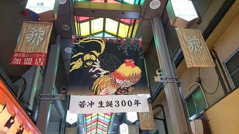 錦市場 若冲 旗 アーケード 生誕300年 06