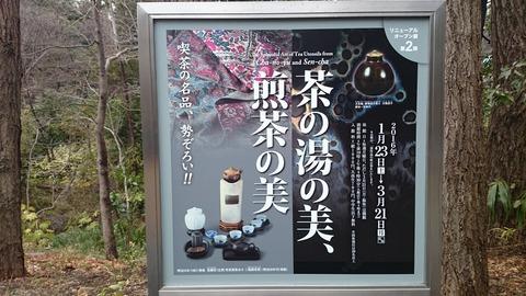 静嘉堂文庫美術館 展覧会「茶の湯の美」看板