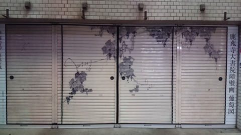 錦市場 若冲 シャッター 商店 生誕300年 13