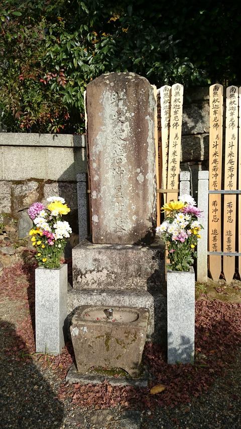 石峰寺 墓 京都 伊藤若冲
