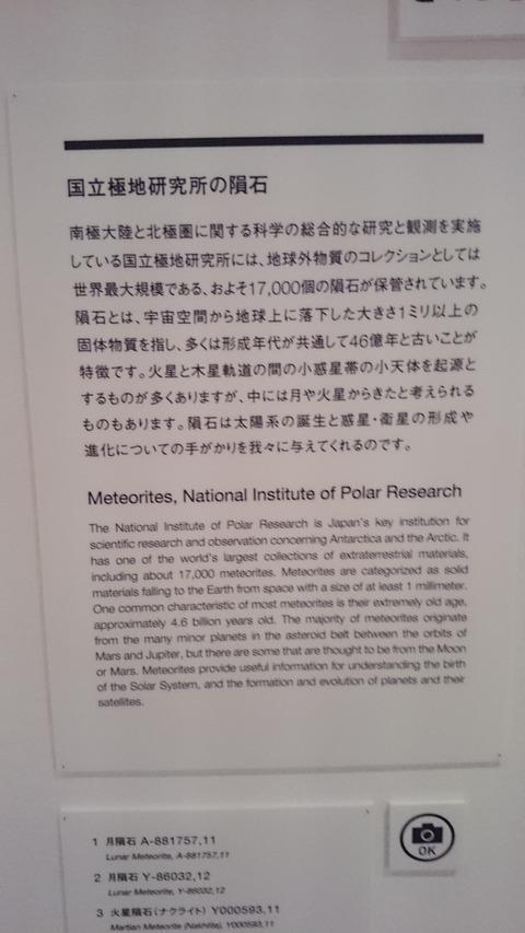 森美術館 宇宙と芸術展 国立極地研究所の隕石 解説
