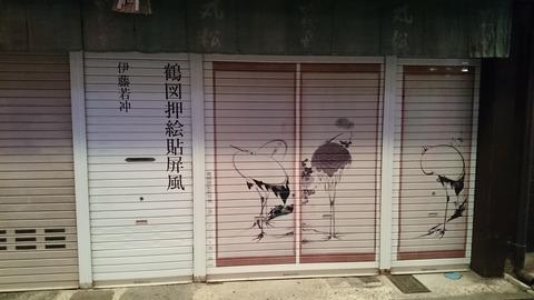 錦市場 若冲 シャッター 商店 生誕300年 09
