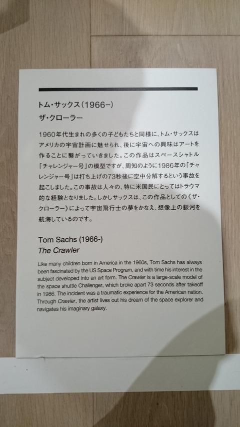 森美術館 宇宙と芸術展 トム・サックス ザ・クローラー 解説