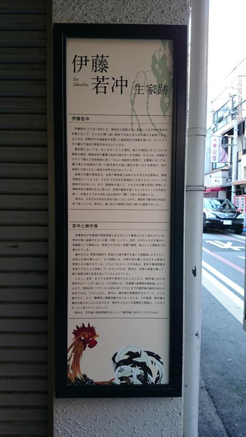 錦市場 伊藤若冲 生家跡 解説