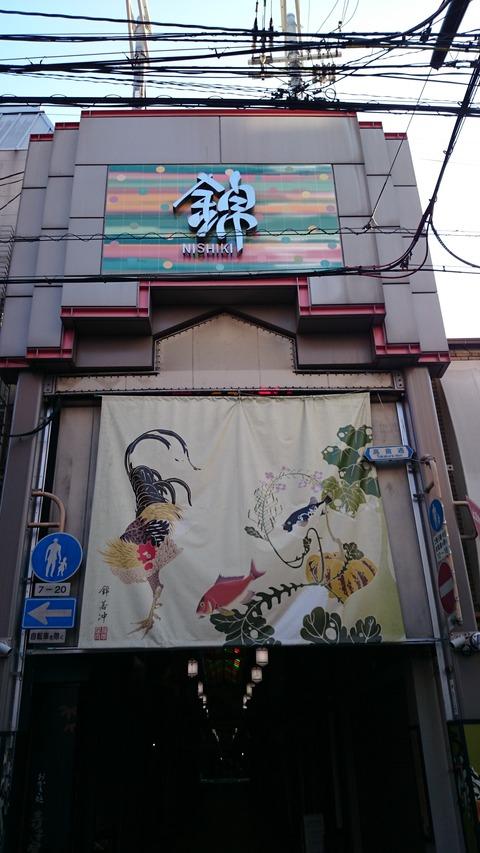 錦市場 アーケード 商店街 若冲 生誕300年 入口