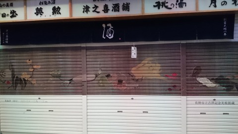 錦市場 若冲 シャッター 商店 生誕300年 15