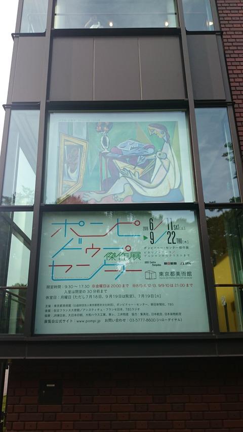 ポンピドゥーセンター傑作展 東京都美術館 入口 ポスター