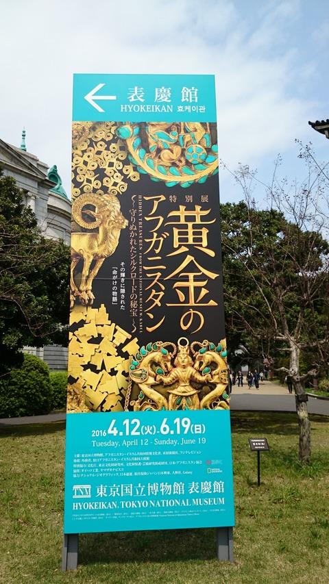 黄金のアフガニスタン展 東京国立博物館 看板