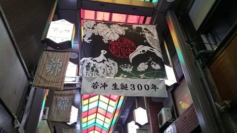 錦市場 若冲 旗 アーケード 生誕300年 04