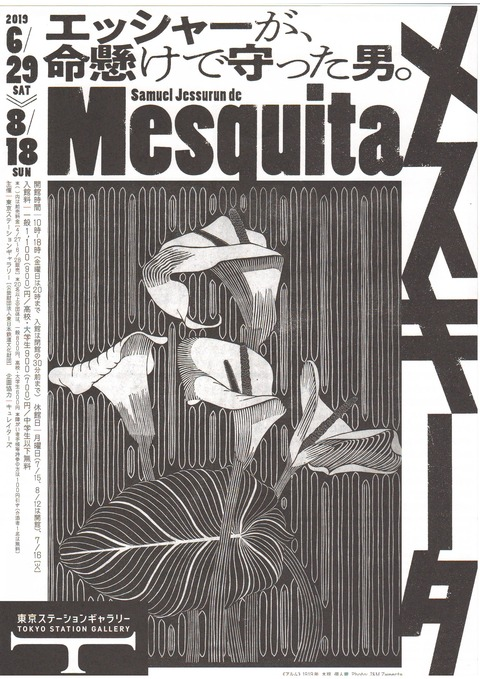 メスキータ展チラシ04