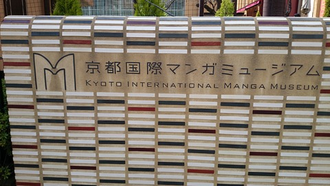 京都国際マンガミュージアム 正面入口 プレート 表札
