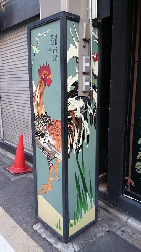 錦市場 伊藤若冲 生家跡 看板02