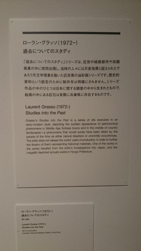 森美術館 宇宙と芸術展 ローラン・グラッソ 解説