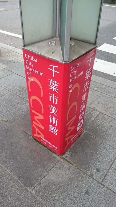 千葉市美術館 道案内 標識01