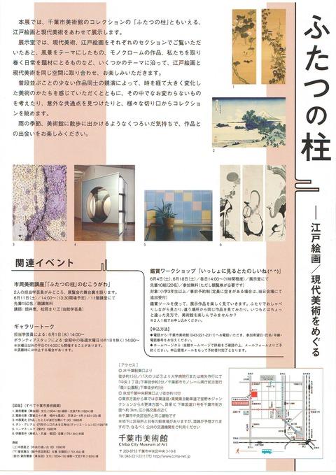 ふたつの柱 江戸絵画/現代美術をめぐる チラシ 裏