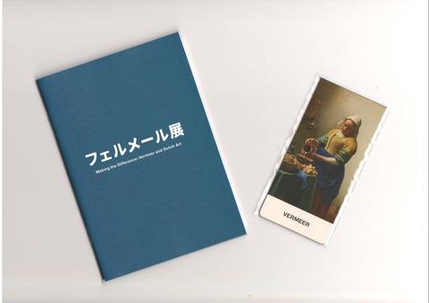 フェルメール展 2018 ガイド 特典ブックマーク