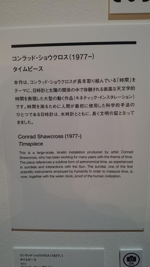 森美術館 宇宙と芸術展 コンラッド・ショウクロス 解説