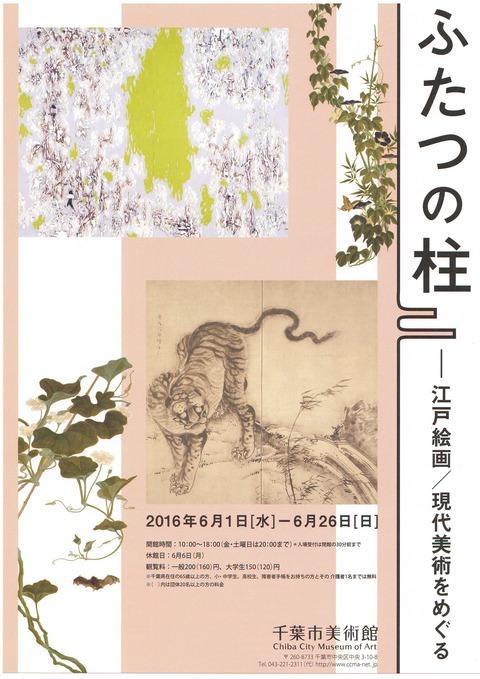 ふたつの柱 江戸絵画/現代美術をめぐる チラシ オモテ
