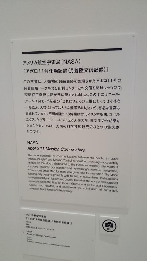 森美術館 宇宙と芸術展 アポロ11号任務記録 解説