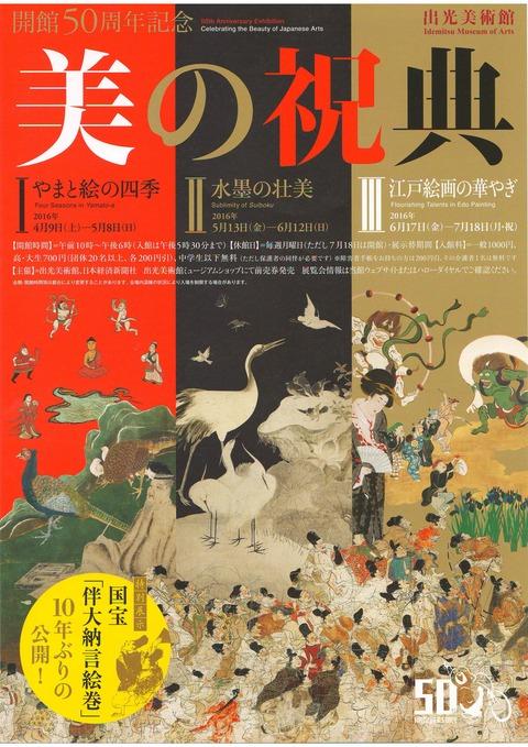 出光美術館 美の祝典 江戸絵画の華やぎ 開館50周年 チラシ表