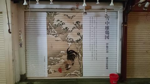 錦市場 若冲 シャッター 商店 生誕300年 16