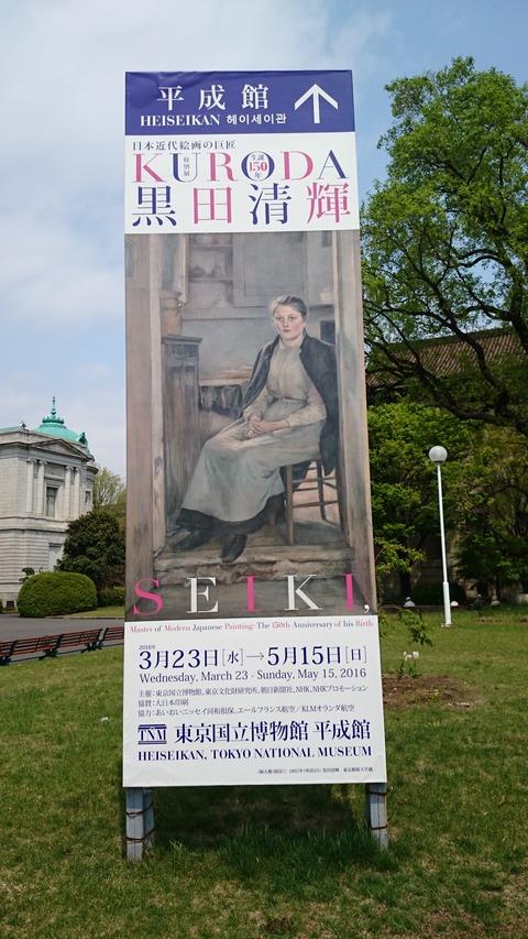 生誕150年 黒田清輝展 東京国立博物館 看板