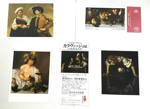 カラヴァッジョ展 国立西洋美術館 グッズ ポストカード