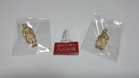 兵馬俑展 お土産 ガチャガチャ ピンズ